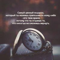 Красивые фразы про время (200 фраз)