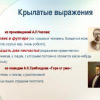 Крылатые фразы русской литературы(100 выражений)