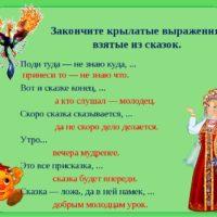 Русские народные выражения(100 выражений)
