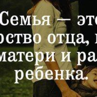 Красивые выражения о семье(300 выражений)
