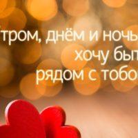 Красивые фразы для любимой (300 фраз)