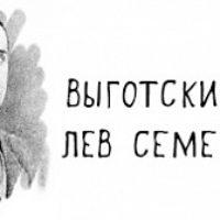 Лучшие цитаты из книги Льва Выготского(30  цитат)