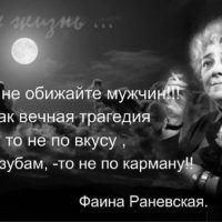 Известные выражения Фаины Раневской(50 выражений)