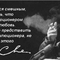 Знаменитые цитаты Эрнесто Че Гевары(215 цитат)