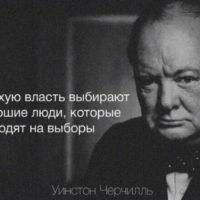 Интересные цитаты про выборы(50 цитат)