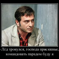 Крылатые фразы из советских фильмов(130 фраз)