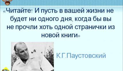 Лучшие Цитаты Паустовского Константина Георгиевича(30 цитат)