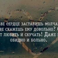 Печальные цитаты про любовь (300 цитат)