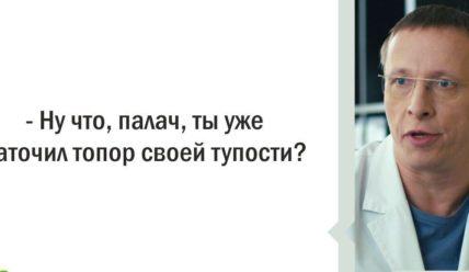 Смешные цитаты персонажа доктора Андрея Евгеньевича Быкова(30 цитат)