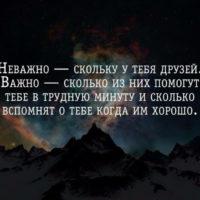 Мудрые фразы о друзьях(150 фраз)