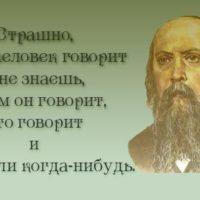 Лучшие цитаты Салтыкова-Щедрина (50 цитат)