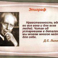 Мудрые цитаты о нравственности(100 цитат)