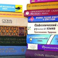 Цитаты о словарях(50 цитат)