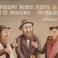 Прикольные еврейские выражения(70 выражений)
