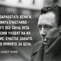 Удивительные цитаты Альбера Камю(350 цитат)