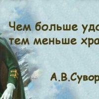 Крылатые фразы Александра  Васильевича Суворова(70 фраз)