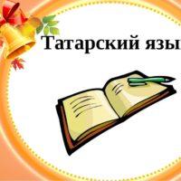 Популярные татарские выражения с переводом(100 выражений)