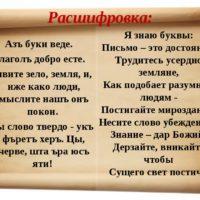 Старославянские выражения(70 выражений)