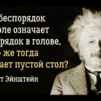 Гениальные цитаты Альбера Эйнштейна(960 цитат)