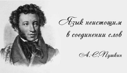 Крылатые фразы Пушкина(50 фраз)