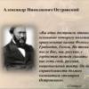 Крылатые выражения Александра Николаевича Островского(50 выражений)