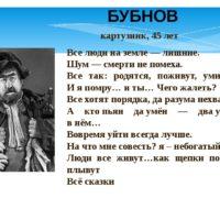 Цитаты персонажа Александра Бубнова(100  цитат)