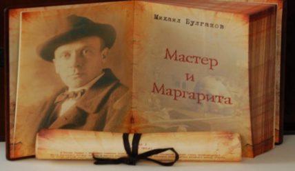 Крылатые выражения из романа Мастер и Маргарита(100 выражений)