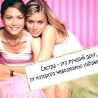 Красивые фразы о сестре(300 фраз)