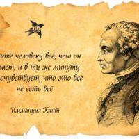 Крылатые выражения Иммануила Канта(300 выражений)