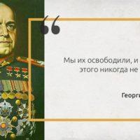Известные цитаты Георгия Константиновича Жукова(70 цитат)