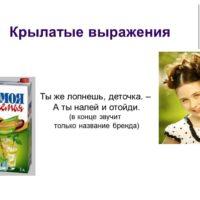 Известные фразы из реклам(250 фраз)
