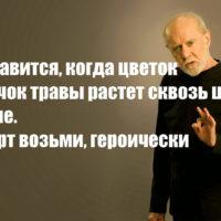 Известные цитаты Джорджа Карлина(450 цитат)