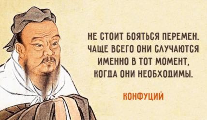 Крылатые выражения Конфуция (500 выражений)