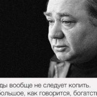 Известные цитаты Евгения Павловича Леонова (30 цитат)