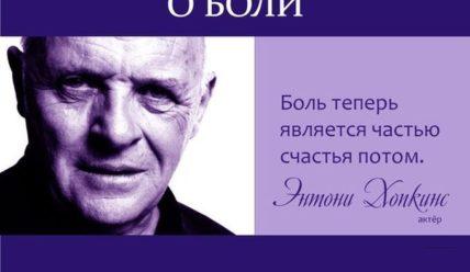 Известные выражения знаменитых людей (100 цитат)