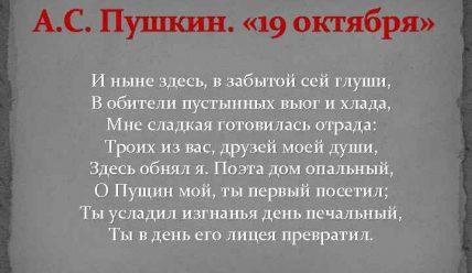 Крылатые выражения из 19 октября Пушкина(4 выражения)
