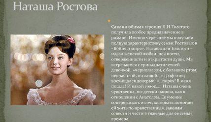 Цитаты персонажа Наташи Ростовой(8 цитат)