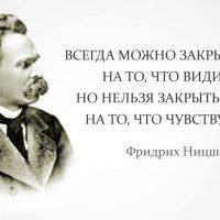 Известные цитаты Фридриха Ницше(800 цитат)