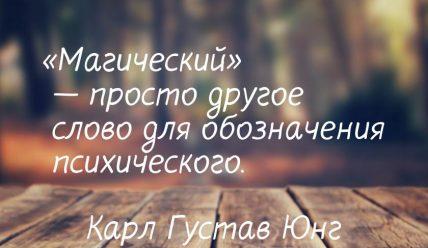 Магические цитаты Карла Юнга(30 цитат)