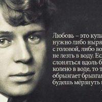 Красивые цитаты Сергея Есенина про любовь(30 цитат)